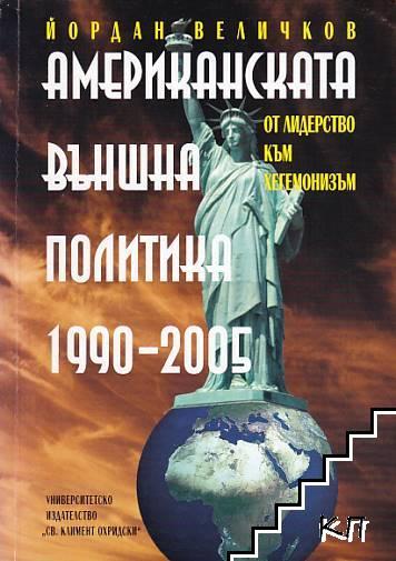 Американската външна политика 1990-2005