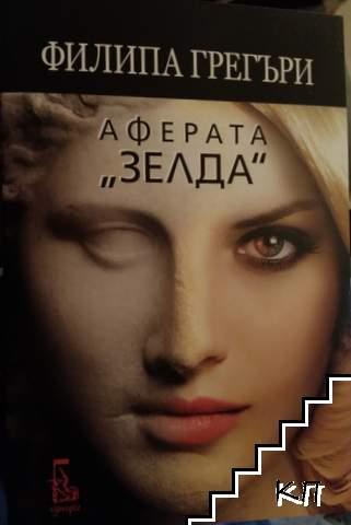 """Аферата """"Зелда"""""""