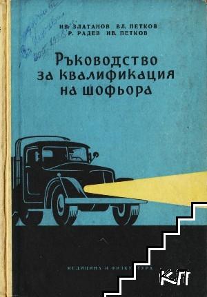 Ръководство за квалификация на шофьора