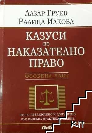Казуси по наказателно право. Oсобена част