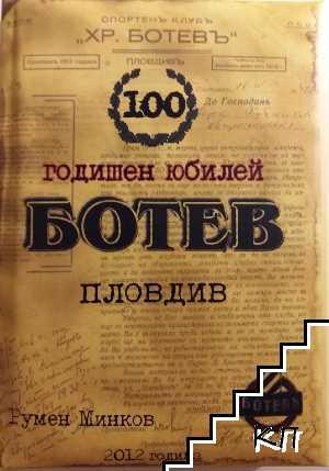 """100 години ФК """"Ботев"""" - Пловдив 1912-2012"""