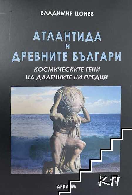 Атлантида и древните българи