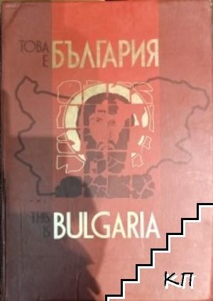 Това е България / This is Bulgaria