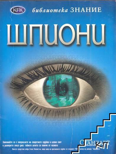 """Библиотека """"Знание"""": Шпиони"""