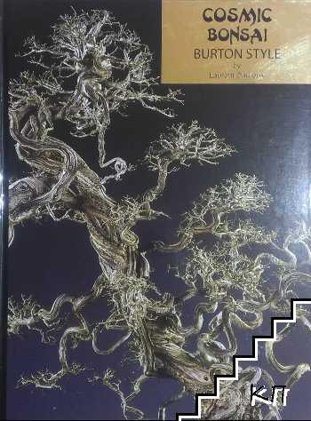 Cosmic bonsai. Burton style