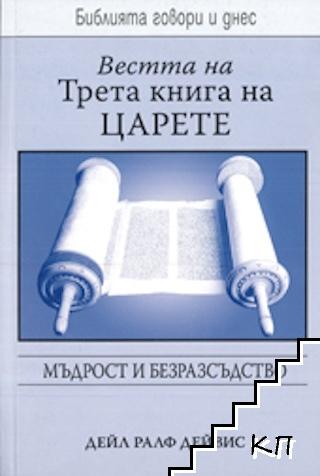 Вестта на Трета книга на Царете
