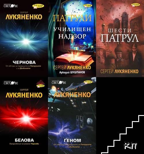 Сергей Лукяненко. Комплект от 7 книги
