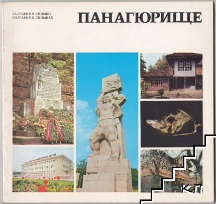 България в снимки: Панагюрище