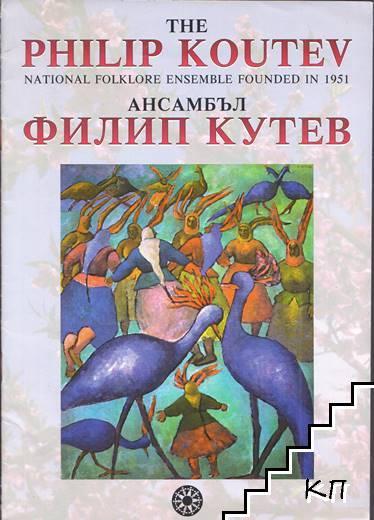Ансамбъл Филип Кутев