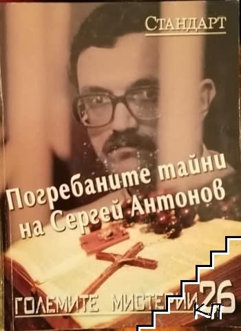 Погребаните тайни на Сергей Антонов