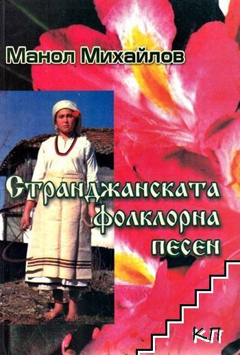 Странджанската фолклорна песен