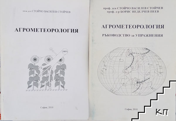 Агрометеорология / Ръководство за упражнения по агрометеорология
