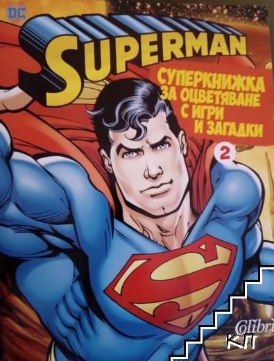 Суперкнижка за оцветяване с игри и загадки: Superman