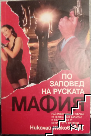 По заповед на руската мафия