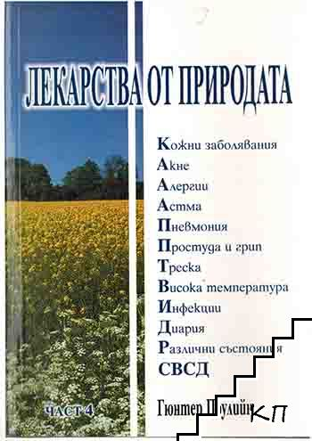 Лекарства от природата. Част 4