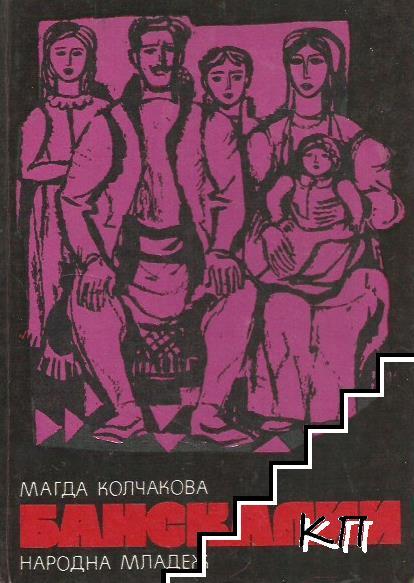 Банскалии. Книга 3
