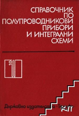 Справочник по полупроводникови прибори и интегрални схеми. Том 1