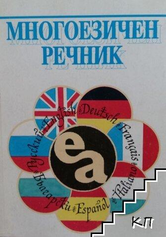 Многоезичен речник