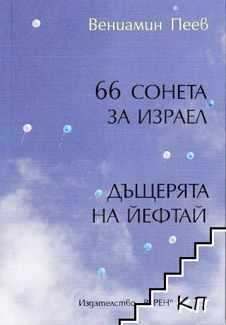 66 сонета за Израел. Дъщерята на Йефтай