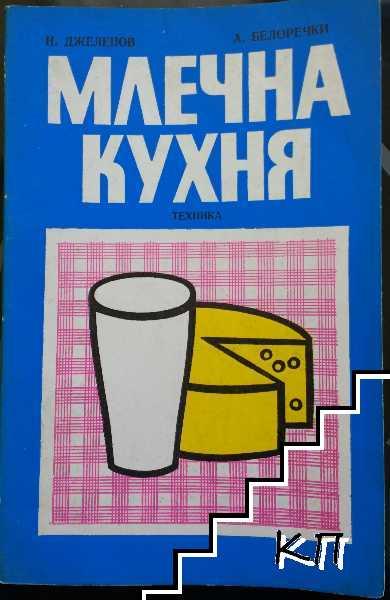 Млечна кухня