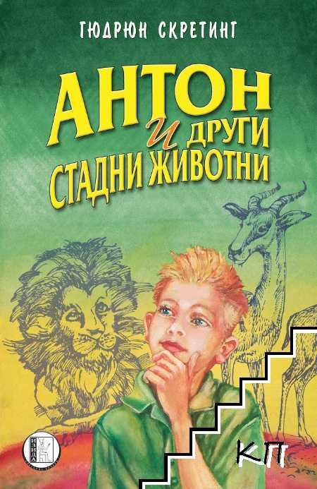 Антон и други стадни животни