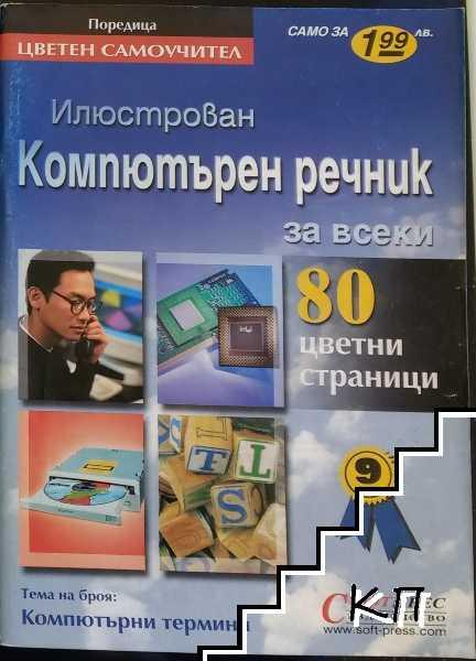 Илюстрован компютърен речник
