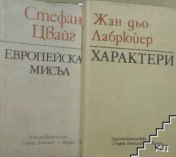 Характери или нрави на сегашния век / Философски речник / Критикът като художник / Европейската мисъл