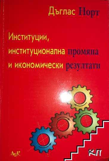 Институции, институционална промяна и икономически резултати