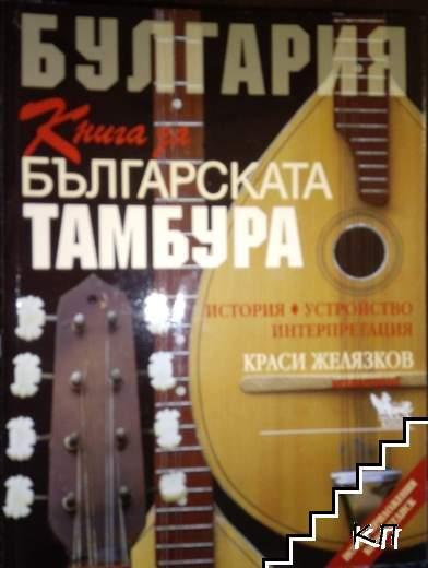 Книга за българската тамбура