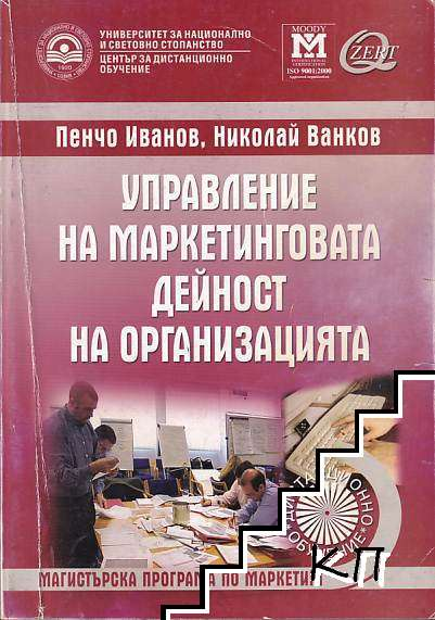 Управление на маркетинговата дейност на организацията