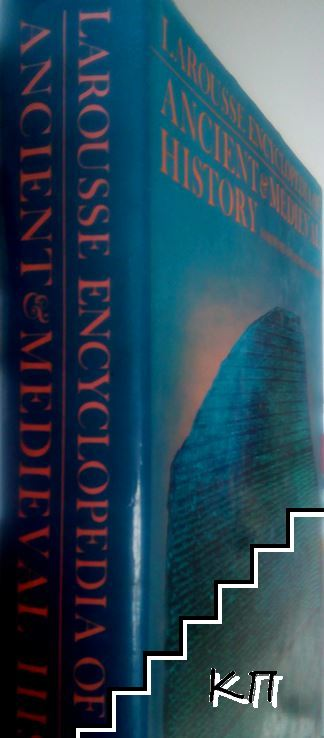 Larousse Encyclopedia of Ancient and Medieval History