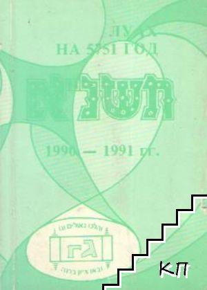 לוח לשנת 1990-1991