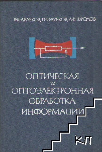Оптическая и оптоэлектронная обработка информации