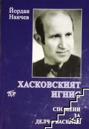Хасковският Игнис: Спомени за Делчо Василев