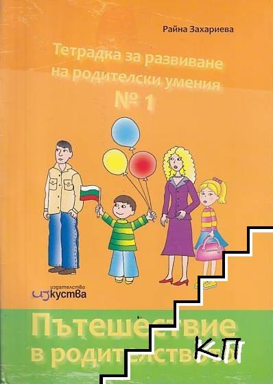 Пътешествие в родителството. Тетрадка за развиване на родителски умения. Част 1-2