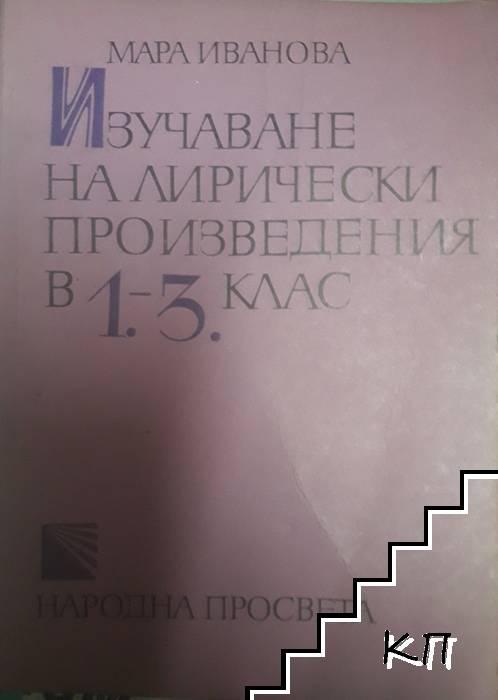 Изучаване на лирически произведения в 1.-3. клас