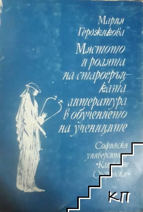Мястото и ролята на старогръцката литература в обучението на учениците