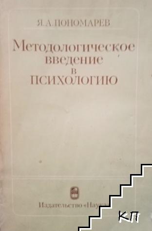 Методологическое введение в психологию
