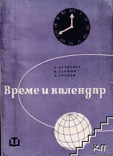 Време и календар