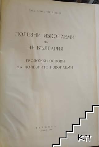 Полезни изкопаеми на НР България. Геоложки основи на полезните изкопаеми