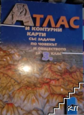 Атлас и контурни карти със задачи по човекът и обществото за 3. клас