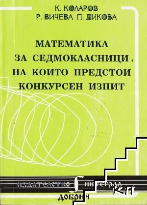 Математика за седмокласници, на които предстои конкурсен изпит