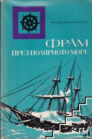 Фрам през Полярното море