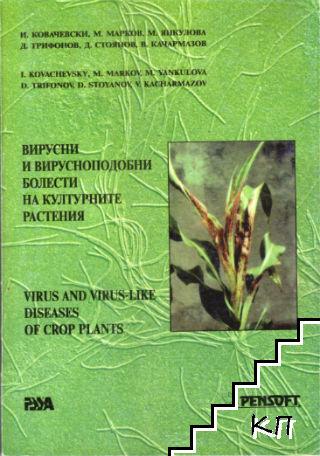 Вирусни и вирусноподобни болести на културните растения