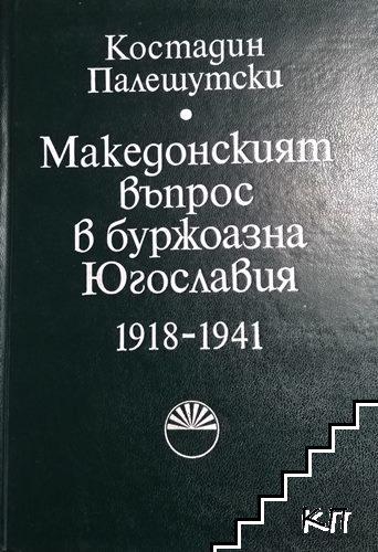 Македонският въпрос в буржоазна Югославия 1918-1941