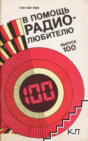 В помощь радиолюбителю. Вып. 100