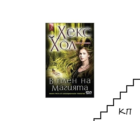 Хекс Хол. Книга 3: В плен на магията