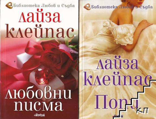 Хатауей. Книга 1-3, 5 (Допълнителна снимка 1)