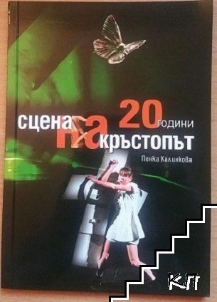 20 години ''Сцена на кръстопът''