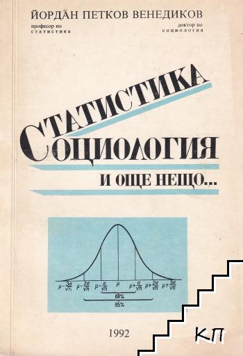 Статистика, социология и още нещо...